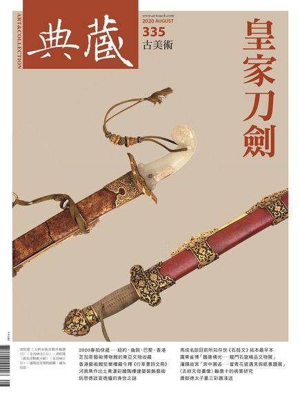 典藏古美術 08月號/2020 第335期