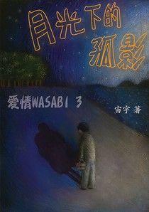 愛情Wasabi 3:月光下的孤影