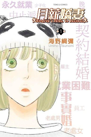 月薪嬌妻 (1)