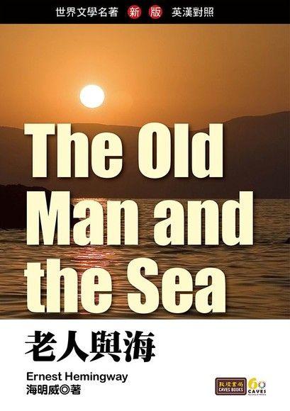 老人與海(英漢對照)
