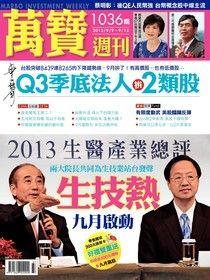 萬寶週刊 第1036期 2013/09/06