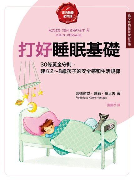 打好睡眠基礎【給父母的教養練習手冊】