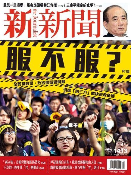 新新聞 第1413期 2014/04/02