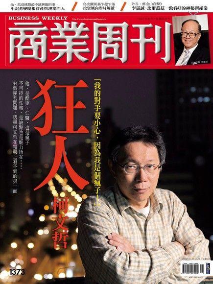 商業周刊 第1373期 2014/03/05