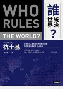 誰統治世界?