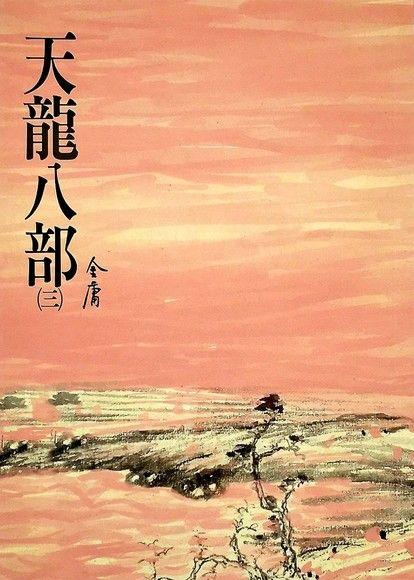 天龍八部(三)(平裝)