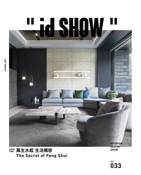 id SHOW住宅影音誌 Vol.33