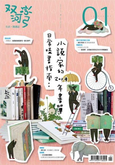 双河彎 生活.閱讀誌 2015年1月號