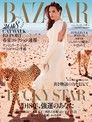 Harper's BAZAAR 2018年1.2月合刊號 【日文版】