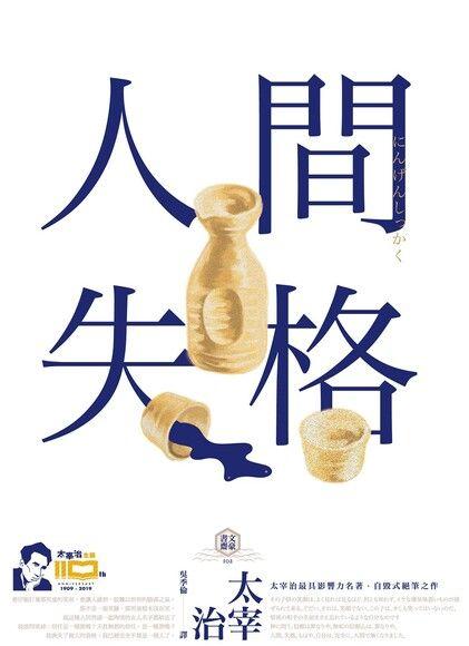 人間失格【官方授權太宰治110週年冥誕紀念LOGO版】
