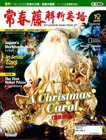 常春藤解析英語 12月號/2010 第269期