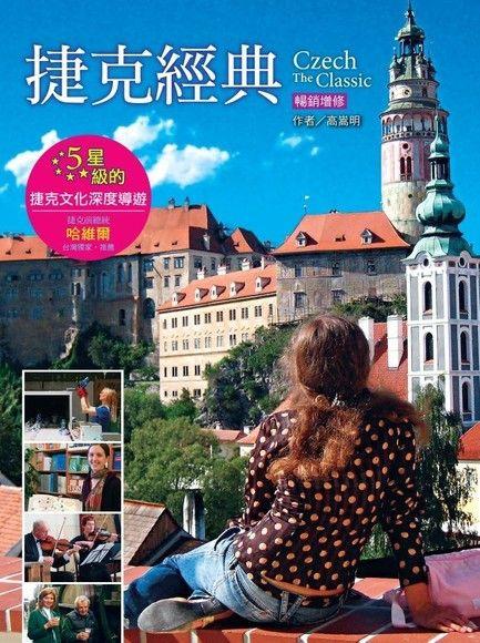 捷克經典:5星級的捷克文化深度導覽(暢銷修訂版)
