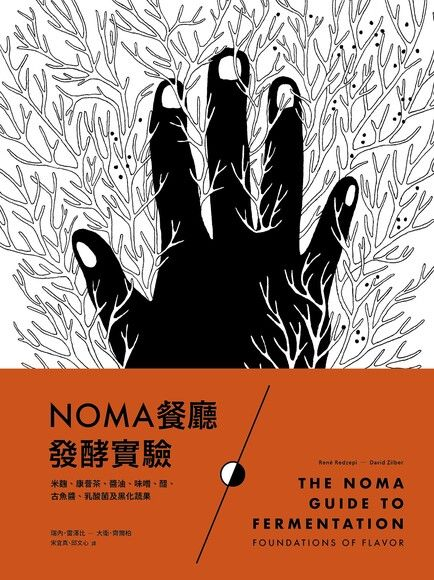 NOMA餐廳發酵實驗