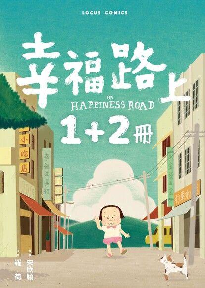 幸福路上:童年時光 1+2(套書)