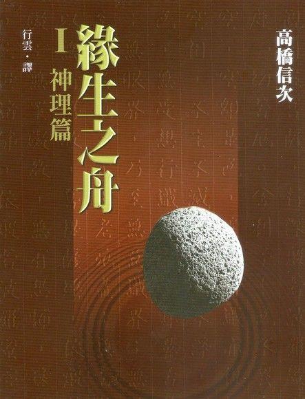 緣生之舟Ⅰ神理篇[禪學/文學](商鼎)