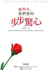 那些年,我們愛的步步驚心——台灣言情小說浪潮中的性別政治