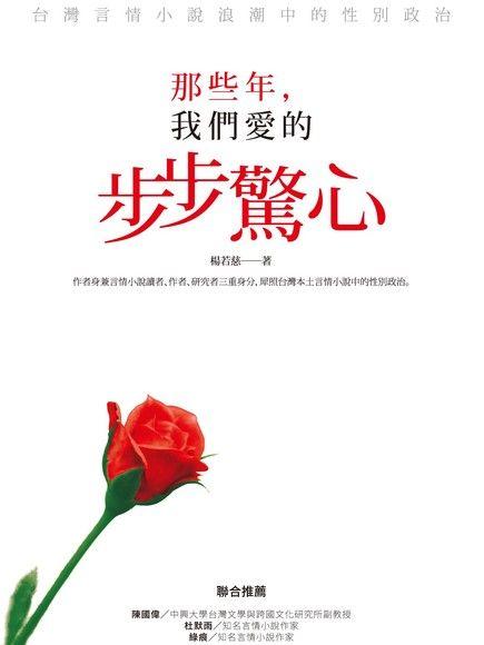 那些年,我們愛的步步驚心:台灣言情小說浪潮中的性別政治(Viewpoint24)