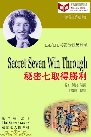 Secret Seven Win Through 秘密七取得勝利 (ESL/EFL 英漢對照繁體版)