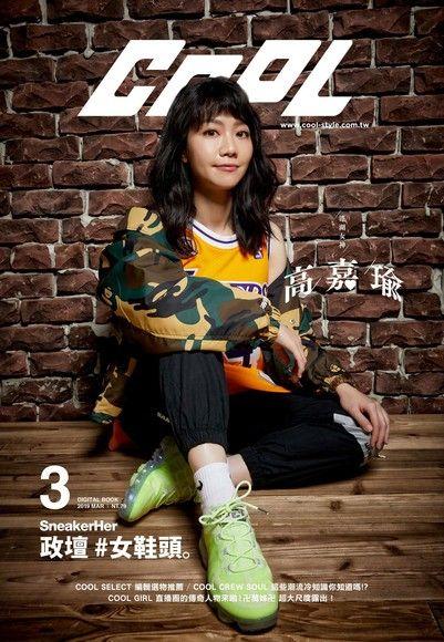COOL 流行酷報 數位版(007)03月號/2019