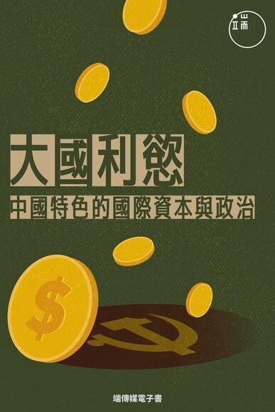 大國利慾:中國特色國際資本與政治
