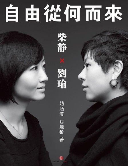 柴靜 劉瑜:自由從何而來