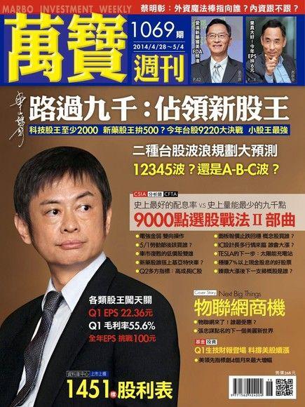萬寶週刊 第1069期 2014/04/25