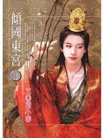 傾國東宮(上)