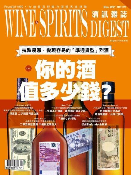 酒訊Wine & Spirits Digest 05月號/2021 第179期