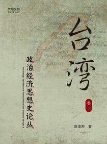 台湾政治经济思想史论丛(卷二)