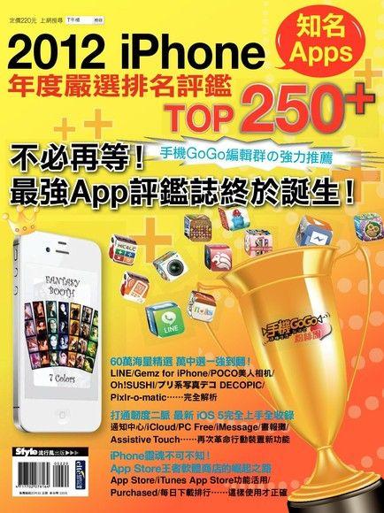 2012 iPhone知名Apps年度嚴選排名評鑑TOP 250+