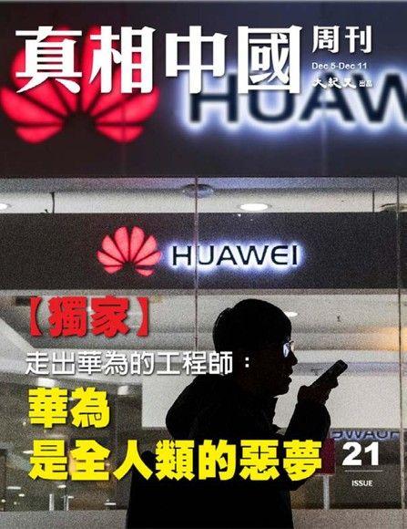 真相中國周刊 2019.12月號/第21期