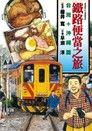 鐵路便當之旅 台灣+沖繩篇 (全)