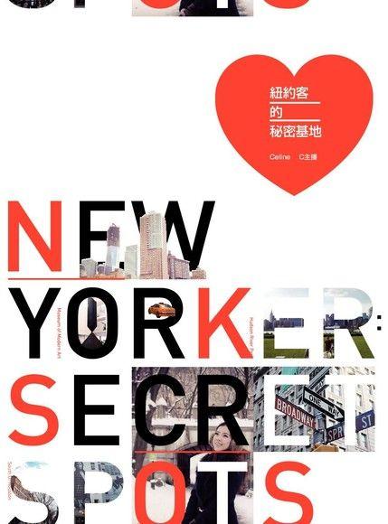 紐約客的秘密基地