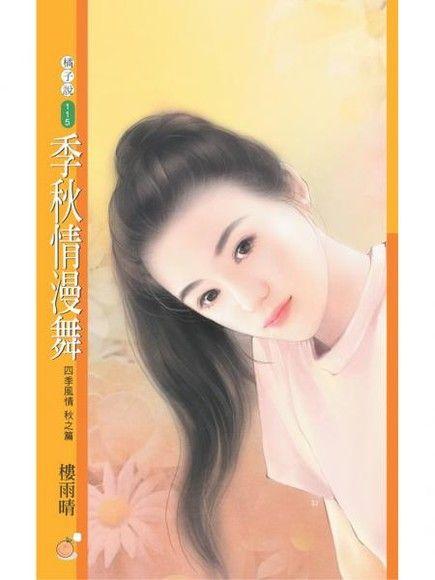 季秋情漫舞【四季風情秋之篇】(限)