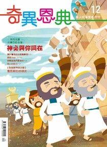 奇異恩典兒童靈修月刊 12月號/2015 第57期