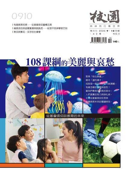 校園雜誌雙月刊2020年9、10月號:108課綱的美麗與哀愁——從基督信仰談教育的未來