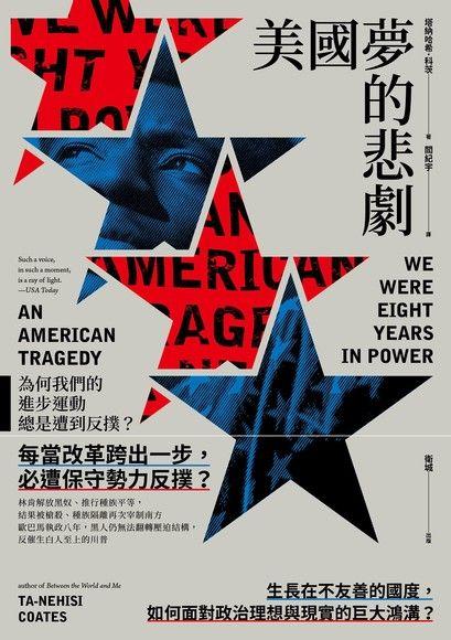 美國夢的悲劇:為何我們的進步運動總是遭到反撲?