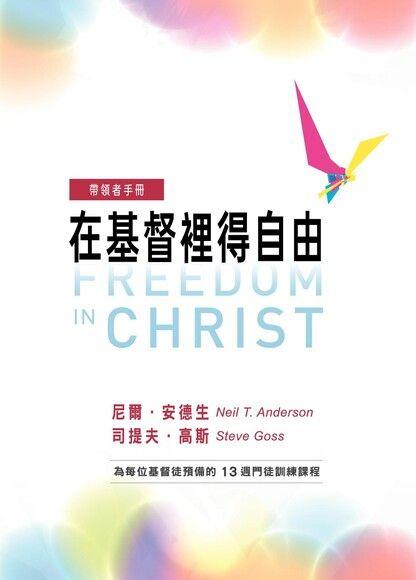 在基督裡得自由 – 帶領者手冊【PDF】