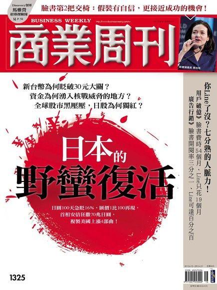 商業周刊 第1325期 2013/04/10