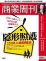 商業周刊 第1405期 2014/10/15
