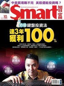 Smart 智富 10月號/2018 第242期
