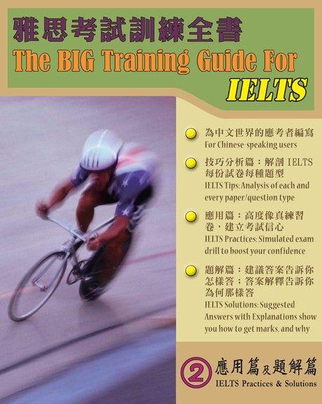 雅思考試訓練全書2應用篇及題解篇