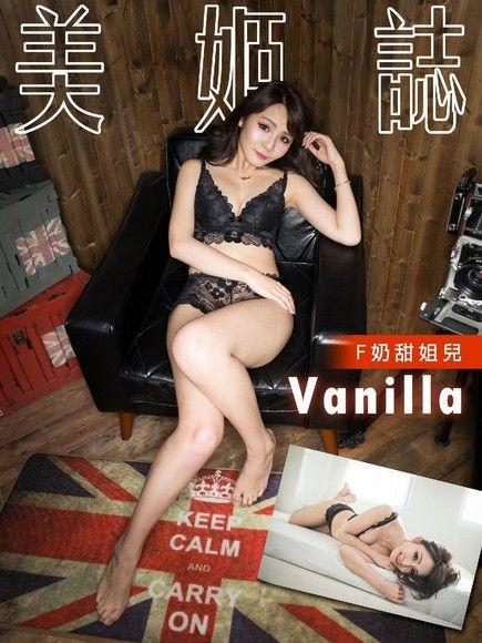 美姬誌- F奶甜姐兒 Vanilla