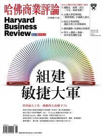 哈佛商業評論全球繁體中文 06月號/2018 第142期
