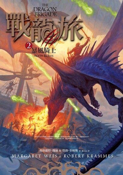 戰龍旅(2)暴風騎士