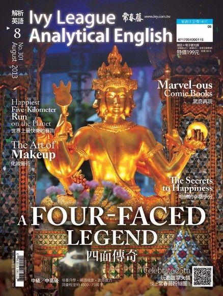 常春藤解析英語 08月號/2013 第301期