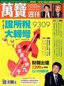 萬寶週刊 第1020期 2013/05/17