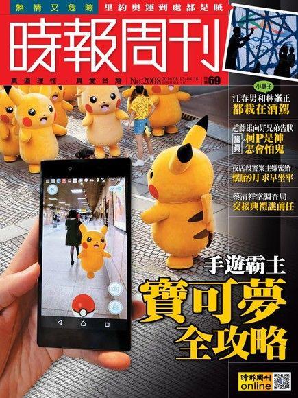 時報周刊 2016/08/12 第2008期【熱門新聞】