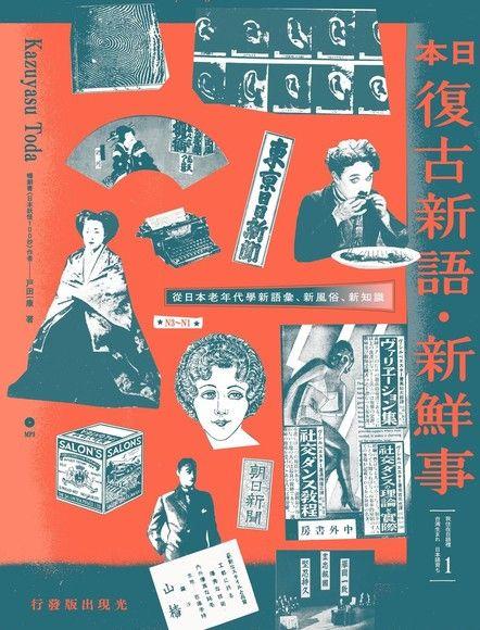 日本復古新語‧新鮮事:從日本老年代學新語彙、新風俗、新知識