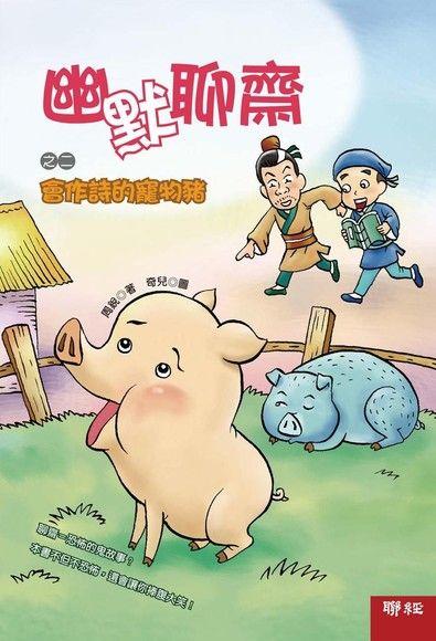 幽默聊齋之二:會作詩的寵物豬